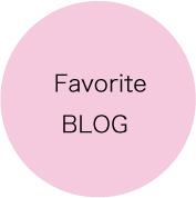 お気に入りブログ